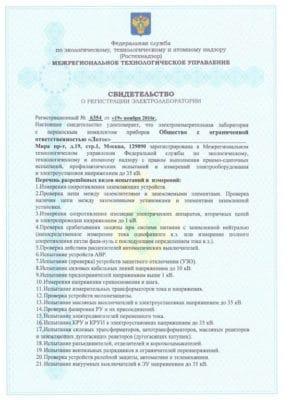 Свидетельство о регистрации электролаборатории